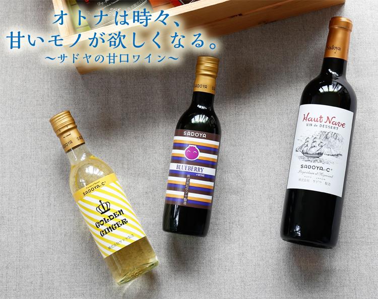 Anthony's甘口ワイン