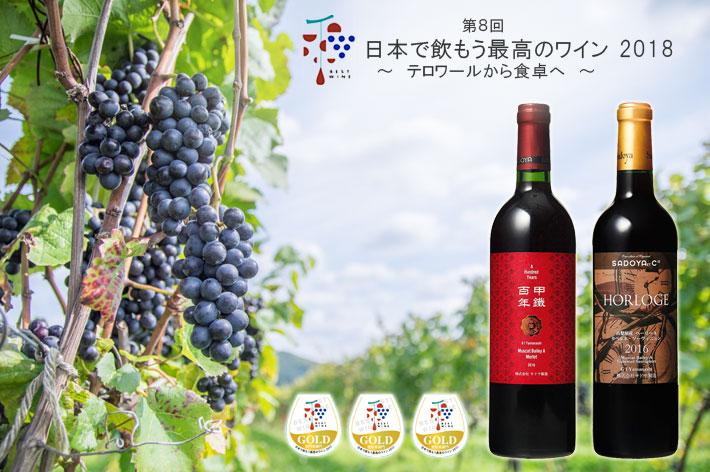 金賞受賞ワインセット