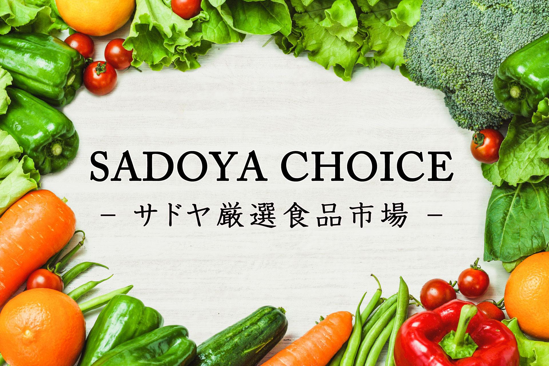 Anthony'サドヤ食品市場