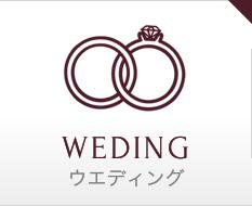 ウェディング